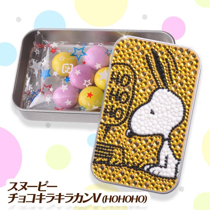 【チョコレート】 スヌーピー チョコキラキラカンV HOHOHO