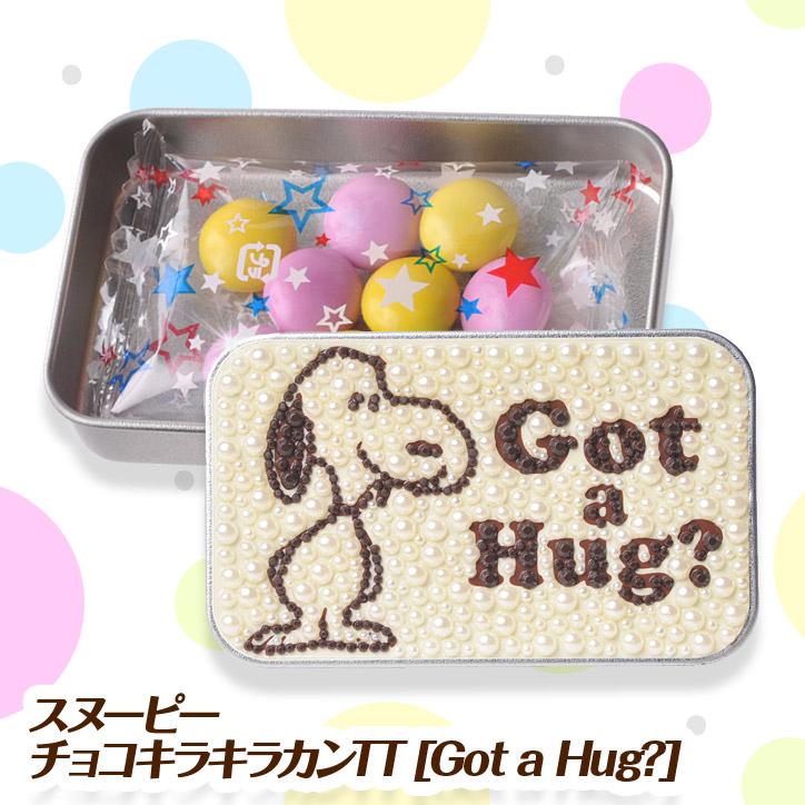 【チョコレート】 スヌーピー チョコキラキラカンTT Got a Hug?