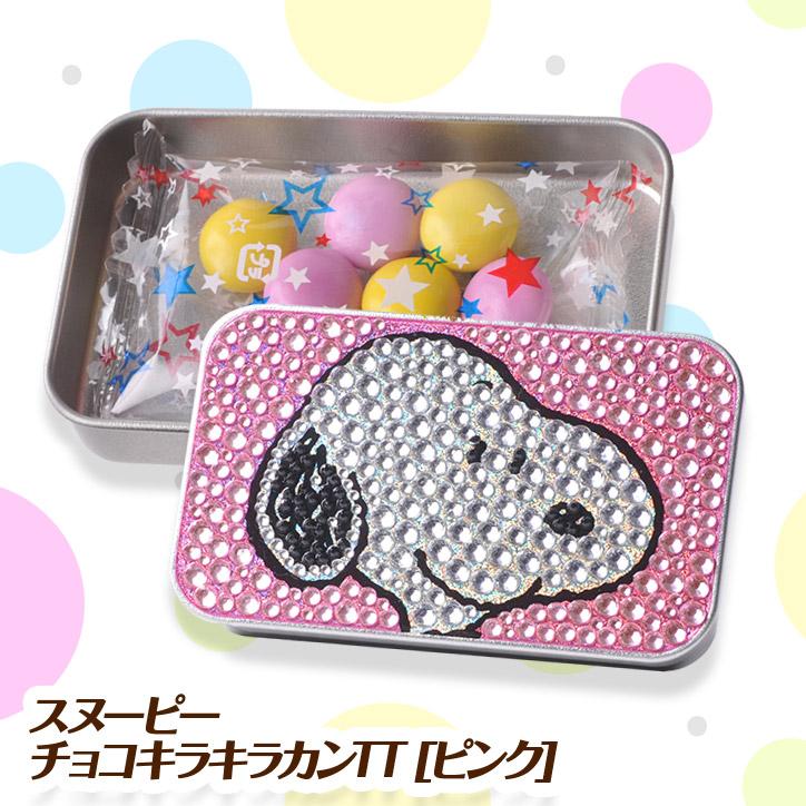 【チョコレート】 スヌーピー チョコキラキラカンTT ピンク
