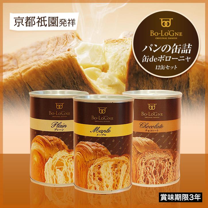 パンの缶詰 缶deボローニャ 12缶セット