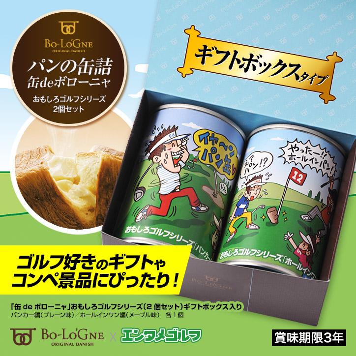 【ギフトBOX入り】缶deボローニャ おもしろゴルフシリーズ BOX入り2個ギフトセット