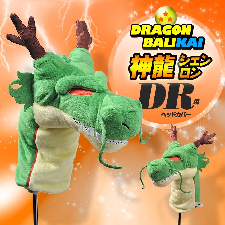 【限定】ドラゴンボール  神龍(シェンロン)  ドライバー ヘッドカバー
