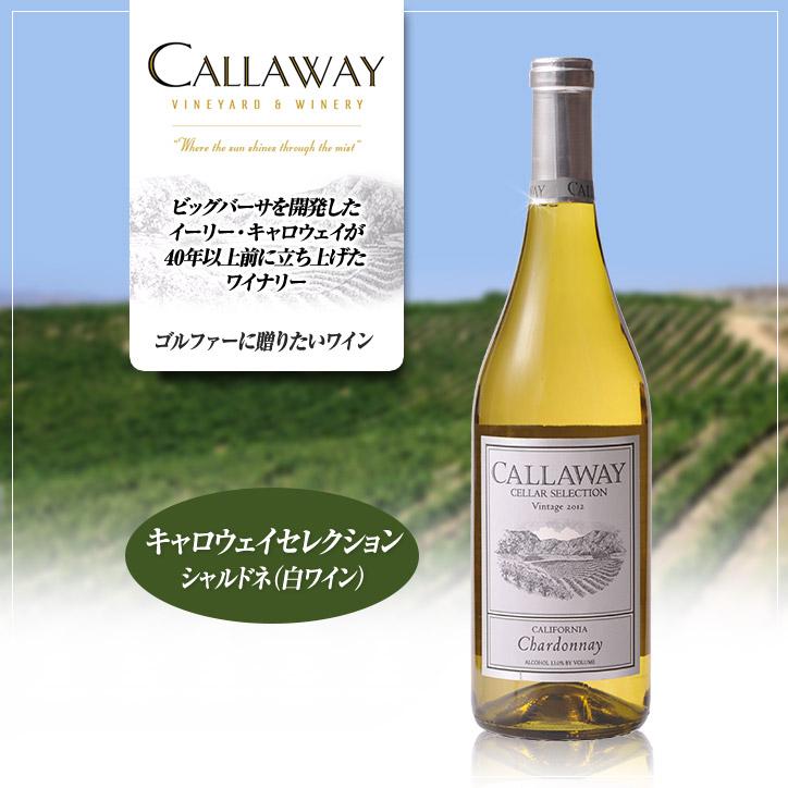 Callaway キャロウェイ 白ワイン シャルドネ