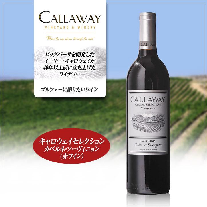 Callaway キャロウェイ 赤ワイン カベルネソーヴィニヨン