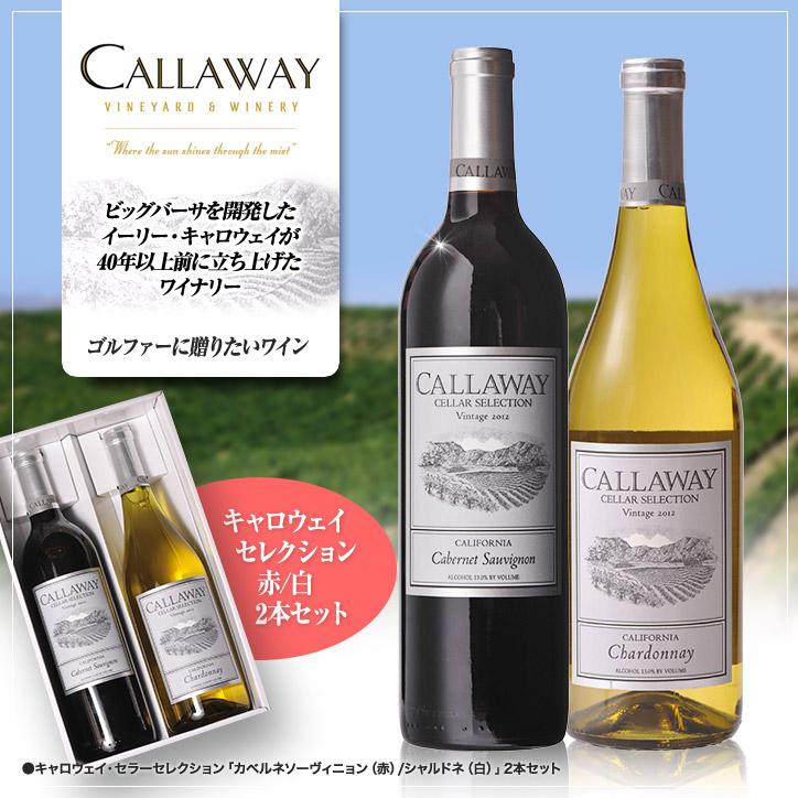 Callaway キャロウェイ 赤白ワイン2本セット シャルドネ・カベルネソーヴィニヨン ギフト箱入り