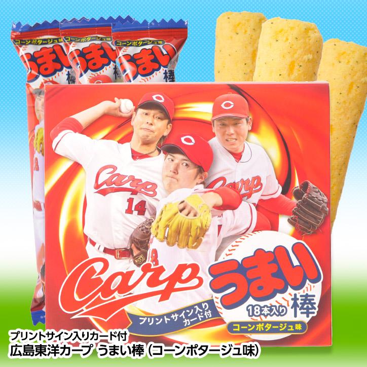2017年度 広島東洋カープ うまい棒30本セット(ソース味)