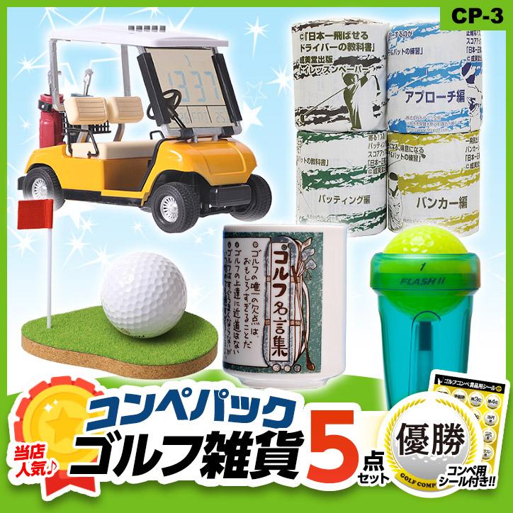 当店人気のゴルフコンペ 景品セット ゴルフの雑貨5点 ゴルフコンペ景品パック CP-3