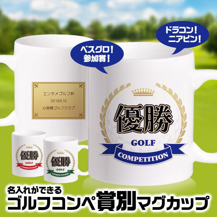 ゴルフコンペ マグカップ