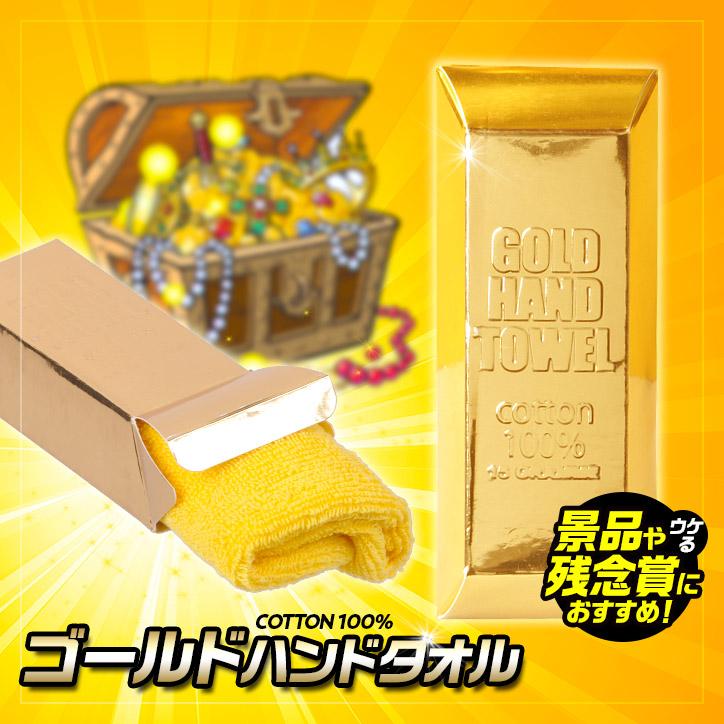 金塊ハンドタオル