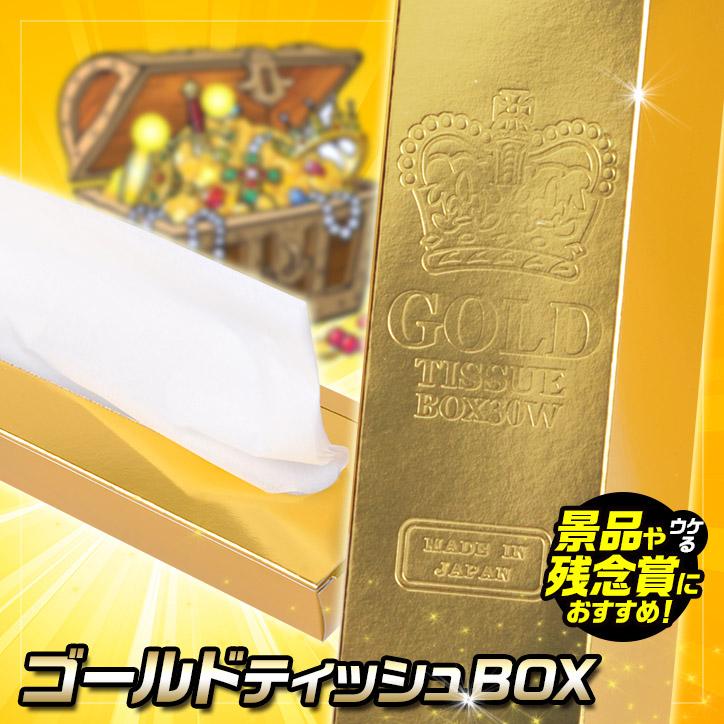 金塊BOXティッシュペーパー