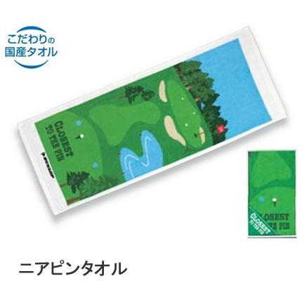 ニアピン賞専用 ニアピンタオル