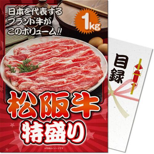 特大A3パネル付き目録 松阪牛 特盛り1kg