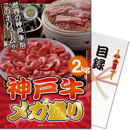 特大A3パネル付き目録 神戸牛 メガ盛り2kg