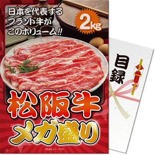 特大A3パネル付き目録 松阪牛 メガ盛り2kg