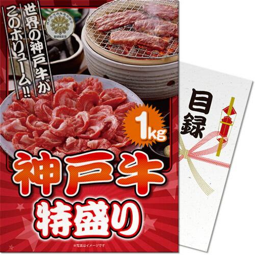 パネル付き目録 神戸牛 特盛り1kg