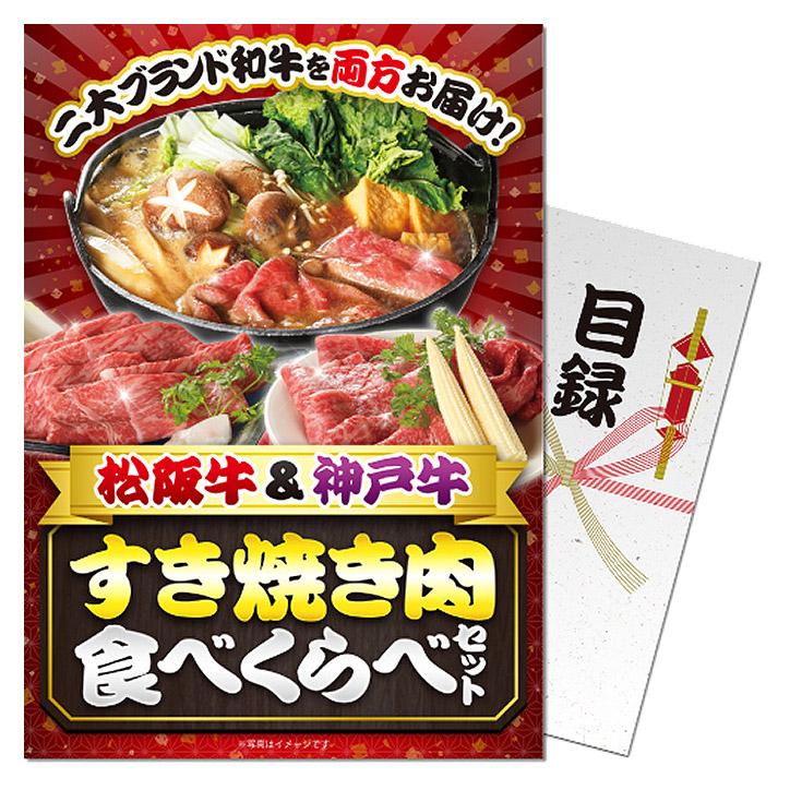 パネル付き目録 松阪牛&神戸牛 すき焼き肉食べくらべセット