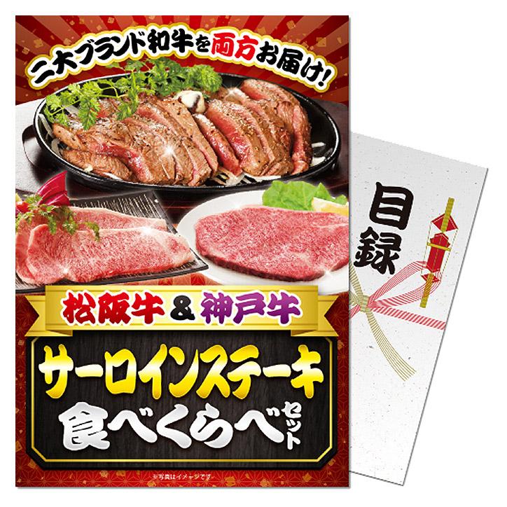 特大A3パネル付き目録 松阪牛&神戸牛 サーロインステーキ食べくらべセット