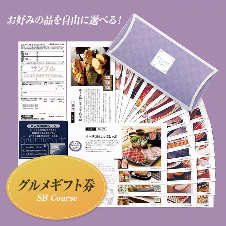 選べるグルメギフト券(カタログチョイスギフト)SBコース サニーフーズ