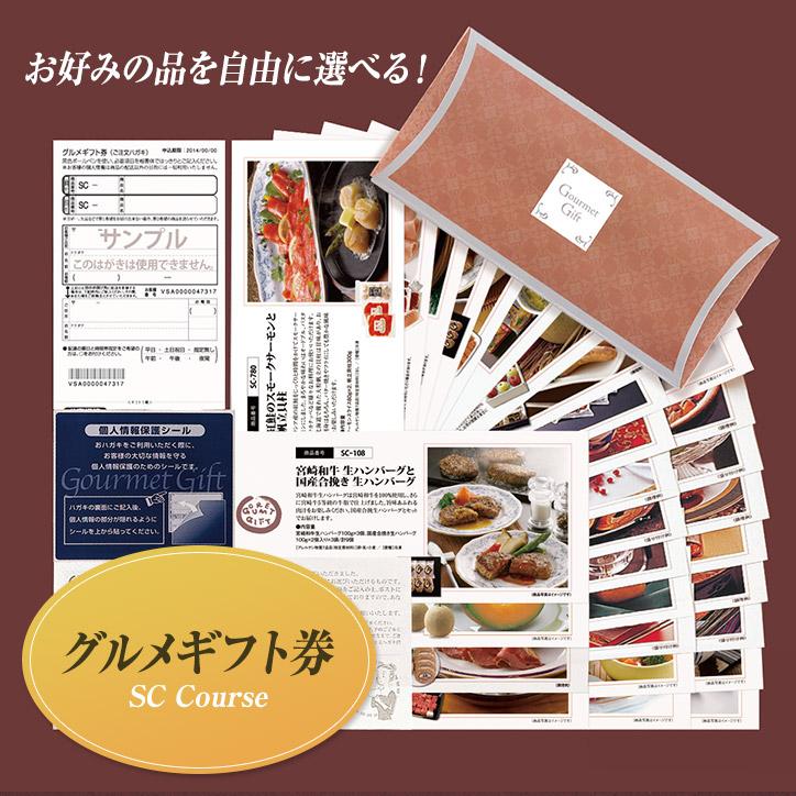 選べるグルメギフト券(カタログチョイスギフト)SCコース サニーフーズ
