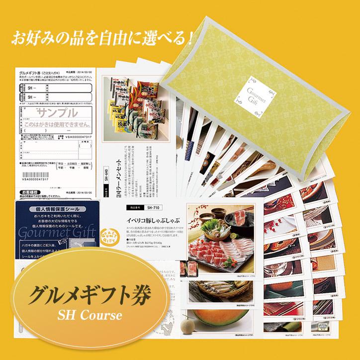 選べるグルメギフト券(カタログチョイスギフト)SHコース サニーフーズ