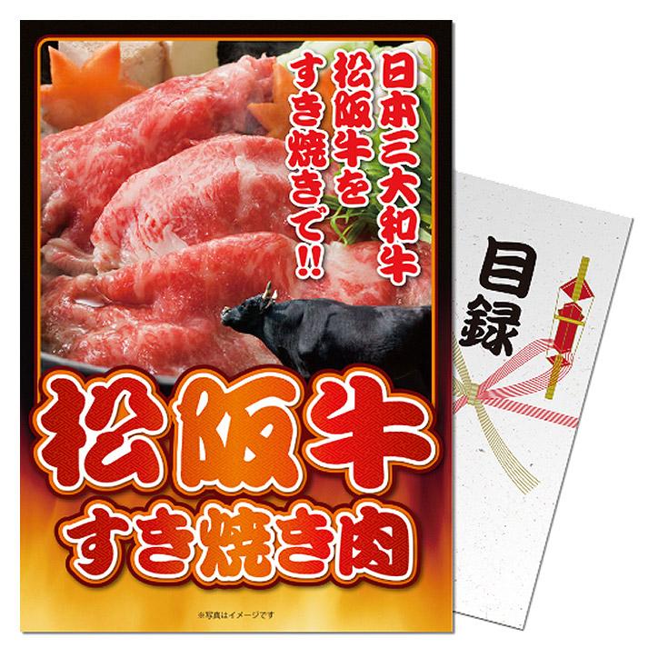 パネル付き目録 松阪牛すき焼肉300グラム