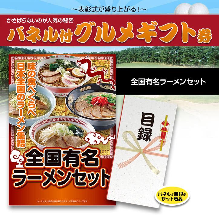 パネル付き目録 全国有名ラーメン10食セット(乾麺)