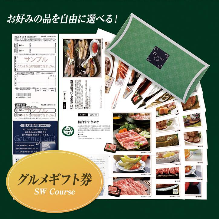 選べるグルメギフト券(カタログチョイスギフト)SWコース サニーフーズ