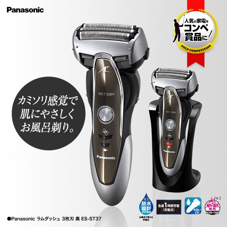 パナソニック  Panasonic メンズシェーバー ラムダッシュ 3枚刃 ES-ST37
