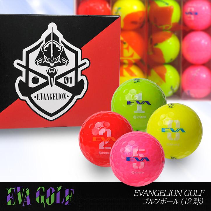 エヴァンゲリオン ゴルフボール カラーボール 1ダース EVANGELION GOLF  エヴァゴルフ