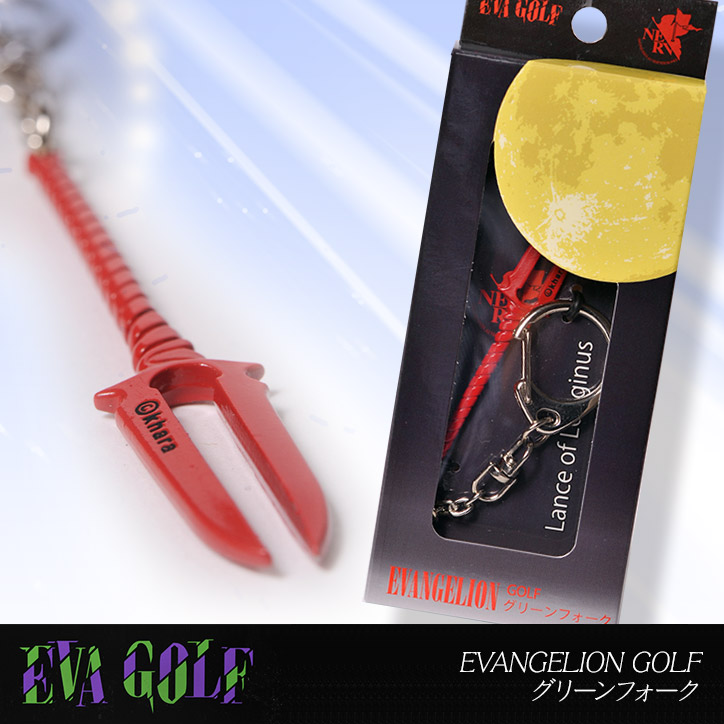 エヴァンゲリオン グリーンフォーク ロンギヌスの槍 EVANGELION GOLF  エヴァゴルフ
