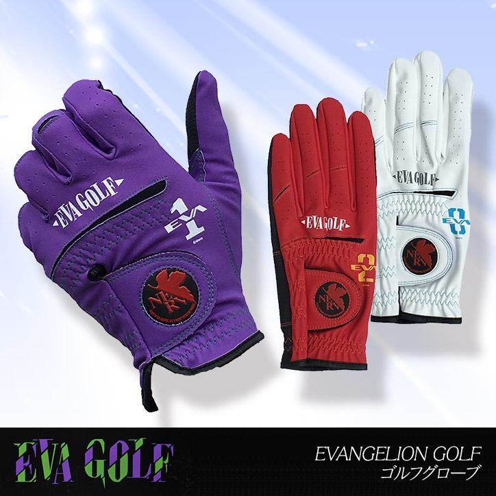 エヴァンゲリオン ゴルフグローブ EVANGELION GOLF  エヴァゴルフ