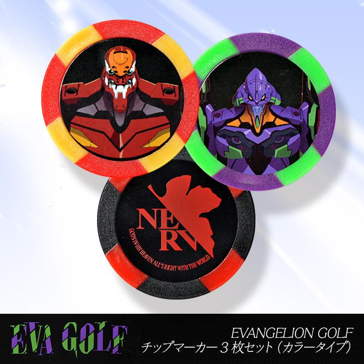 エヴァンゲリオン カジノチップマーカー3枚セット カラータイプ EVANGELION GOLF  エヴァゴルフ