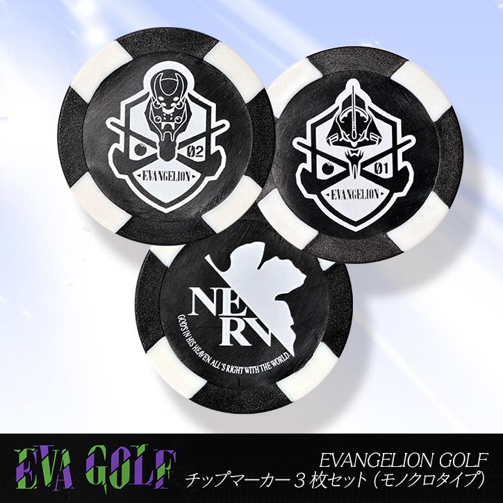 エヴァンゲリオン カジノチップマーカー3枚セット モノクロタイプ EVANGELION GOLF  エヴァゴルフ