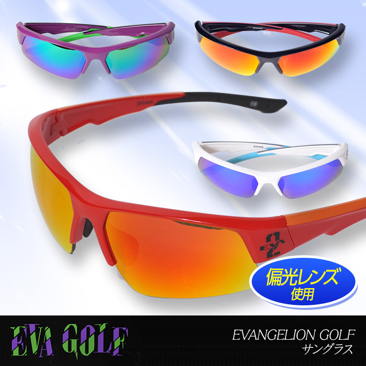 エヴァンゲリオン サングラス(偏光レンズ) EVANGELION GOLF  エヴァゴルフ EVA GOLF