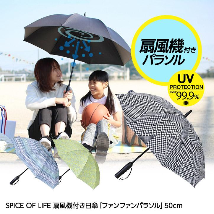 扇風機付き 日傘 ファンファンパラソル FAN FAN パラソル 50cm
