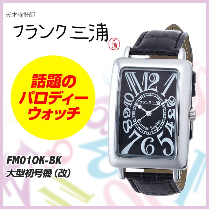 フランク三浦 腕時計 FRANK MIURA 大型初号機(改) FM01OKシリーズ FM01OK-BK