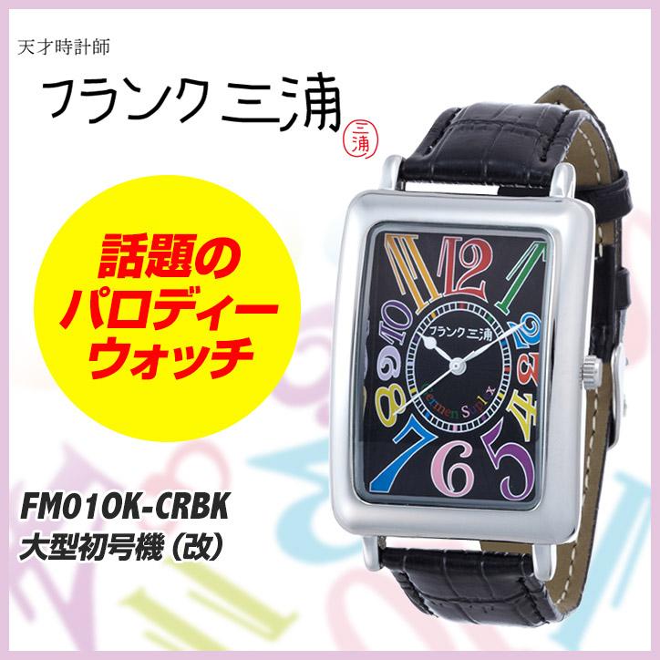 フランク三浦 腕時計 FRANK MIURA 大型初号機(改) FM01OKシリーズ FM01OK-CRBK