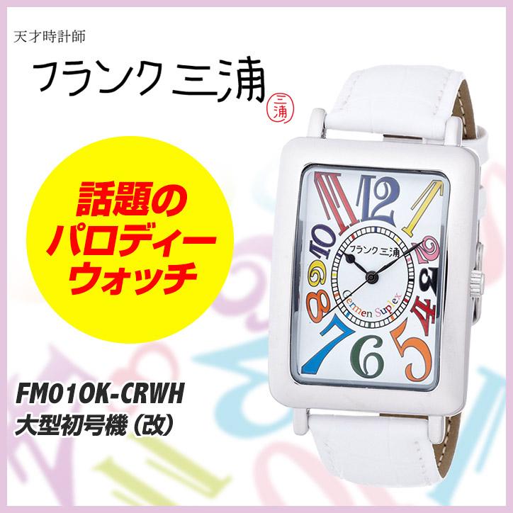 フランク三浦 腕時計 FRANK MIURA 大型初号機(改) FM01OKシリーズ FM01OK-CRWH