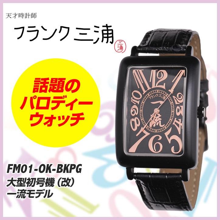 フランク三浦 腕時計 FRANK MIURA 大型初号機(改) 一流モデル FM01OKシリーズ  FM01OK-BKPG