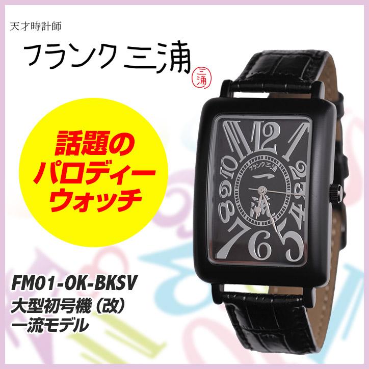 フランク三浦 腕時計 FRANK MIURA 大型初号機(改) 一流モデル FM01OKシリーズ  FM01OK-BKSV