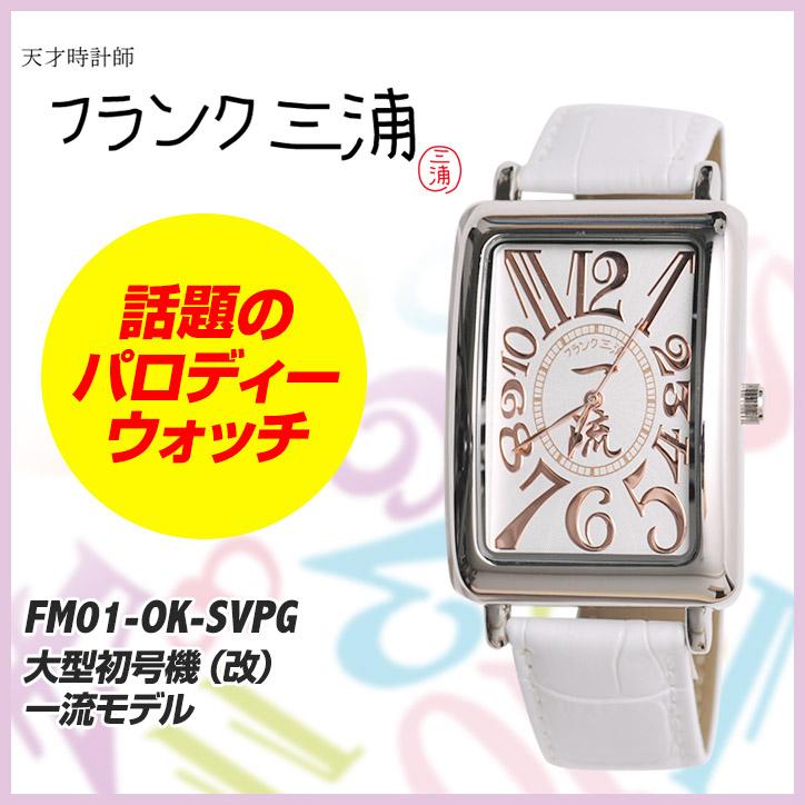 フランク三浦 腕時計 FRANK MIURA 大型初号機(改) 一流モデル FM01OKシリーズ  FM01OK-SVPG