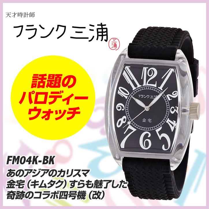 フランク三浦 腕時計 FRANK MIURA 四号機(改) 金宅モデル(キムタクモデル)FM04K-BK