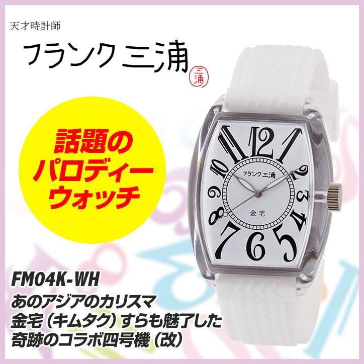 フランク三浦 腕時計 FRANK MIURA 四号機(改) 金宅モデル(キムタクモデル)FM04K-WH