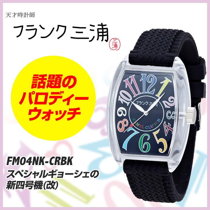 フランク三浦 腕時計 FRANK MIURA 新四号機(改) スペシャルギョーシェ風 FM04NK-CRBK