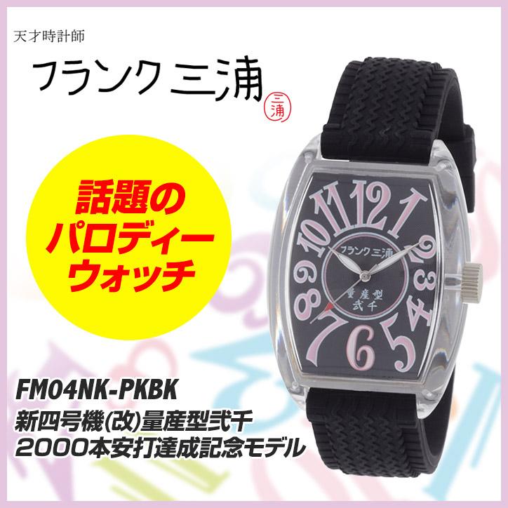 フランク三浦 腕時計 FRANK MIURA 新四号機(改) 量産型弐千 2000本安打達成記念モデル FM04NK-PKBK