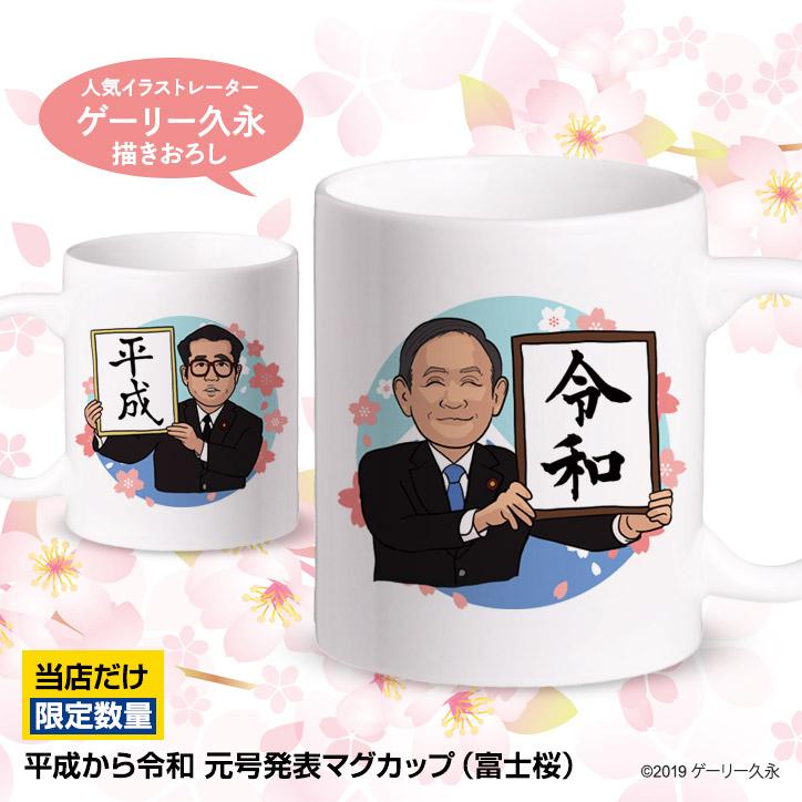 令和 マグカップ 平成から令和 元号発表(富士桜) マグカップ