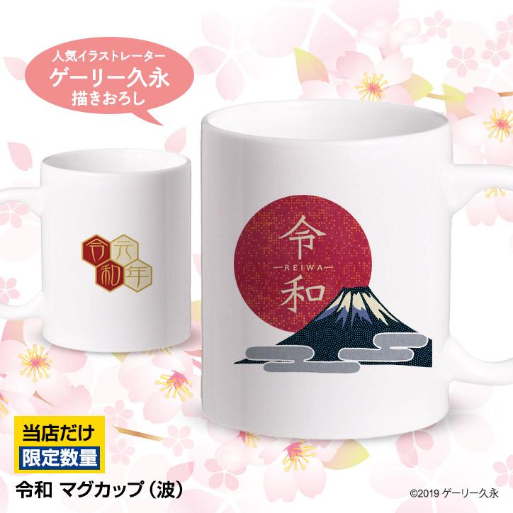 令和 日の丸と富士山 マグカップ