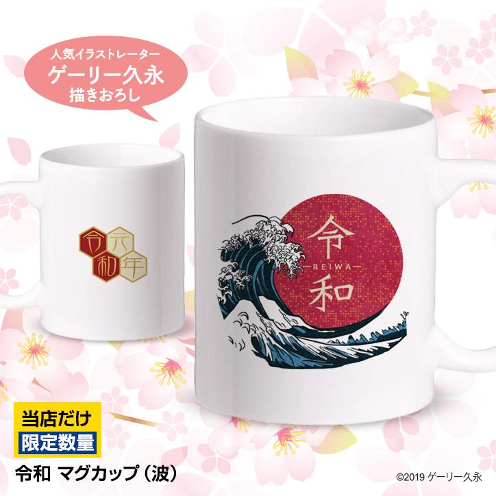 令和 日の丸と波 マグカップ
