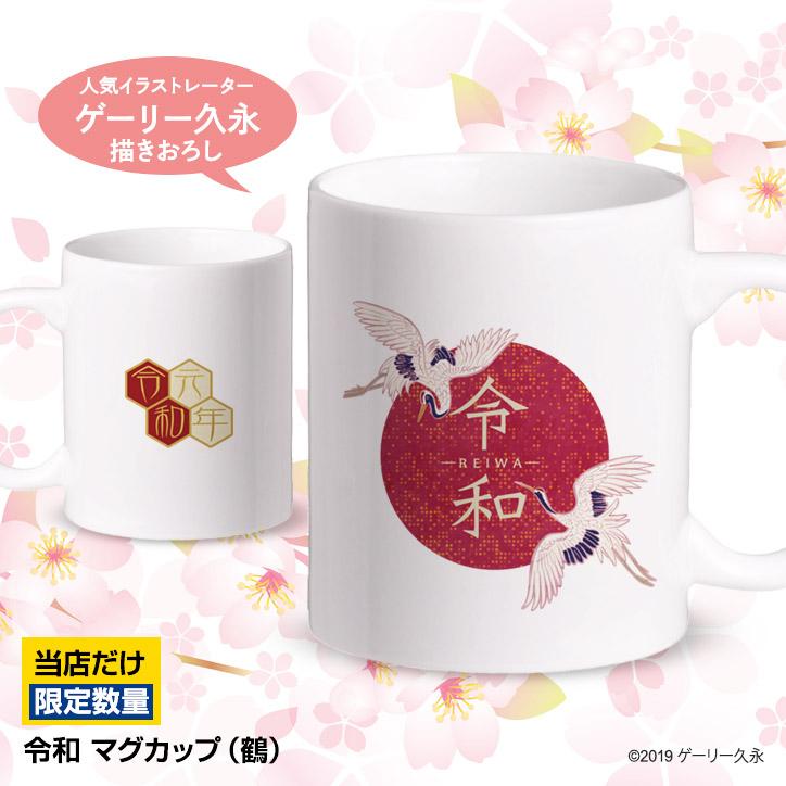 令和 日の丸と鶴 マグカップ