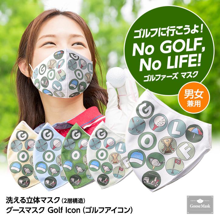 デザインマスク ゴルフアイコン(洗える2層立体構造) グースマスク